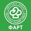 Продукция ФАРТ